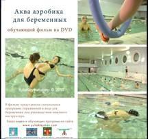 Обучение инструктор по аквааэробике для беременных